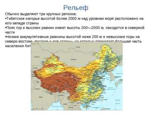 Рельеф Обычно выделяют три крупных региона: Тибетское нагорье высотой более 2