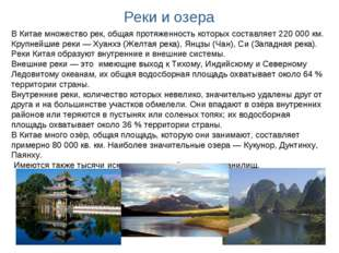 Реки и озера В Китае множество рек, общая протяженность которых составляет 22
