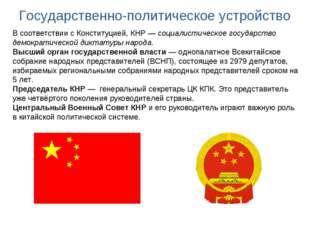 Государственно-политическое устройство В соответствии с Конституцией, КНР— с