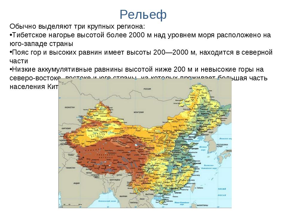 Рельеф Обычно выделяют три крупных региона: Тибетское нагорье высотой более 2...