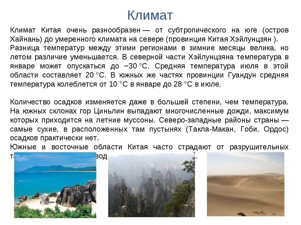 Климат Климат Китая очень разнообразен— от субтропического на юге (остров Ха...