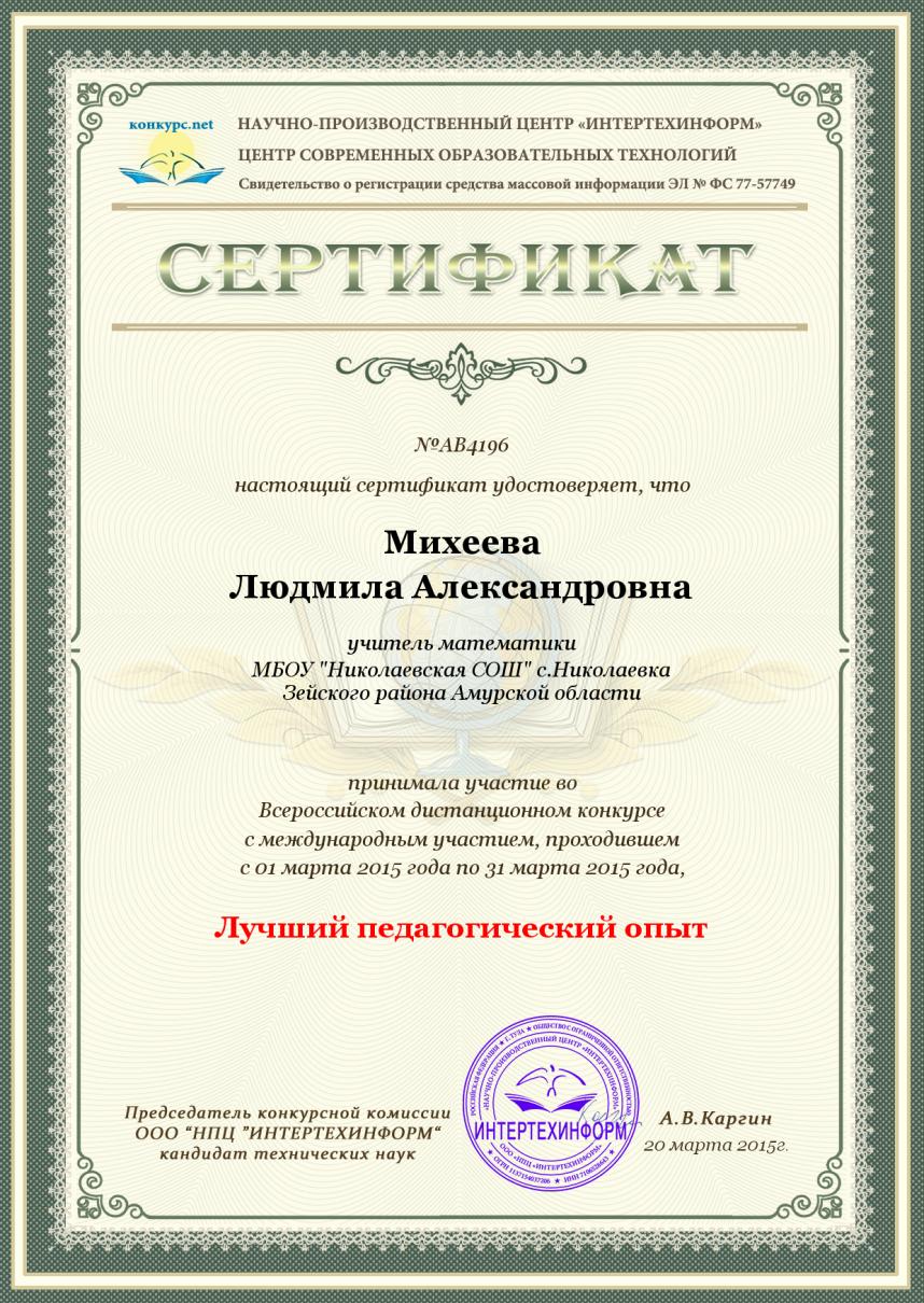 F:\мои КОНКУРСЫ1\распечатать\сертификат.png
