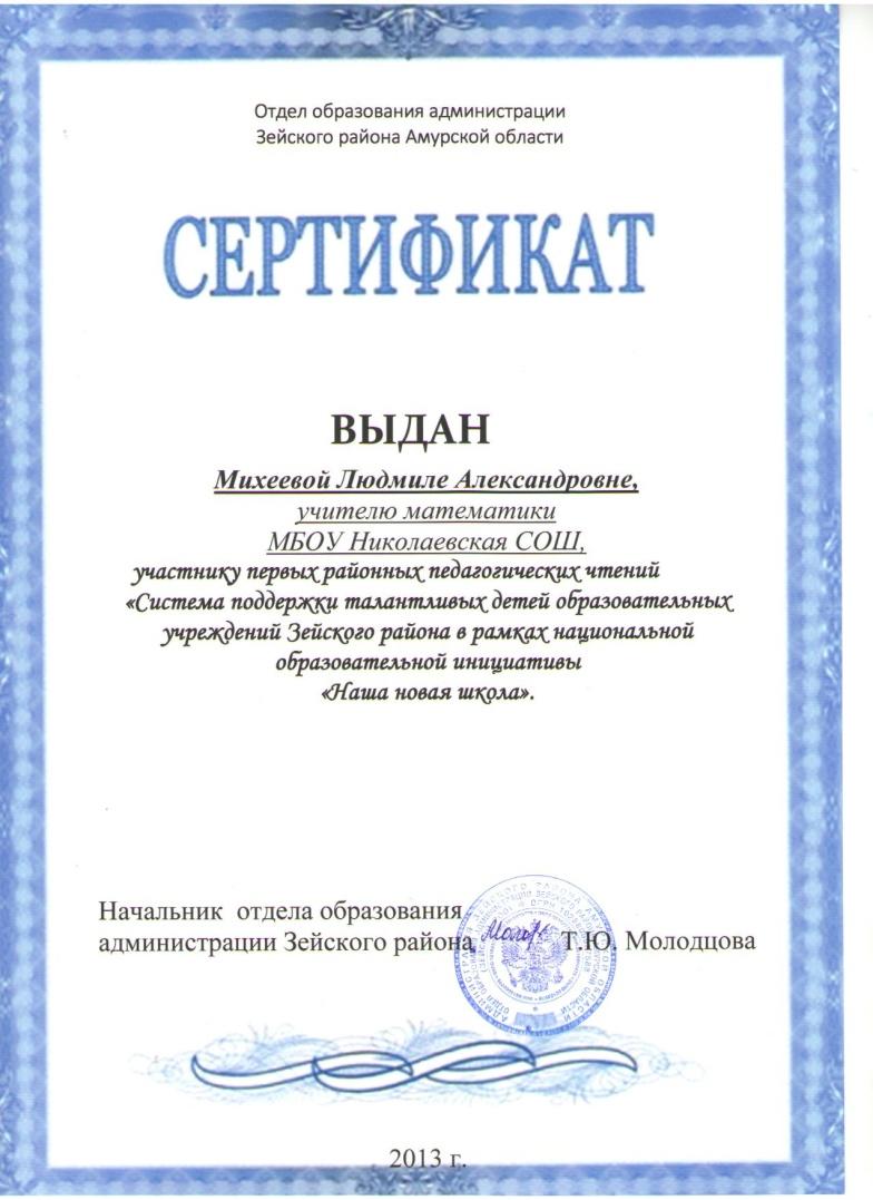 C:\Documents and Settings\Admin\Мои документы\михеева сертификаты\сертификат.jpg