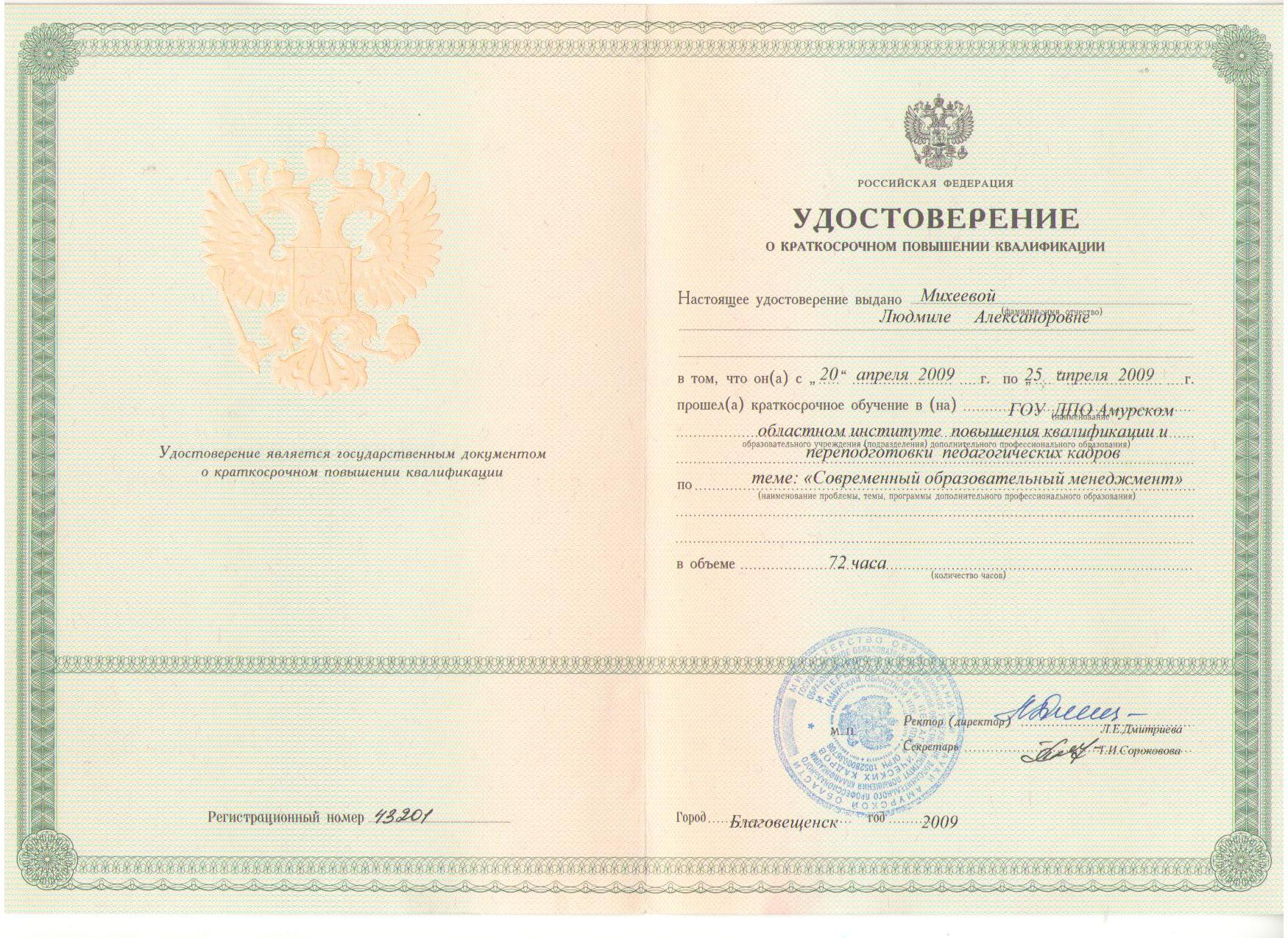 C:\Documents and Settings\Admin\Local Settings\Temporary Internet Files\Content.Word\курсы 001.jpg