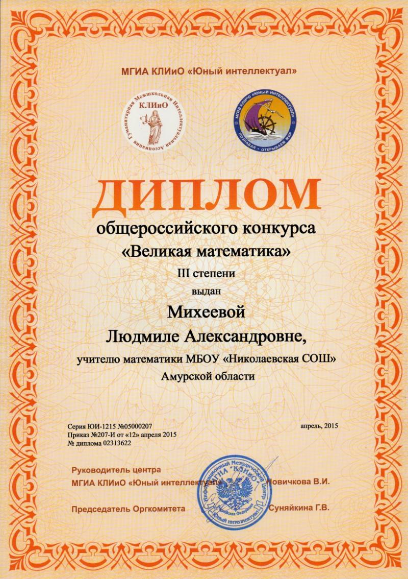C:\Documents and Settings\Admin\Мои документы\награднойМихеева Людмила Александровна.jpg