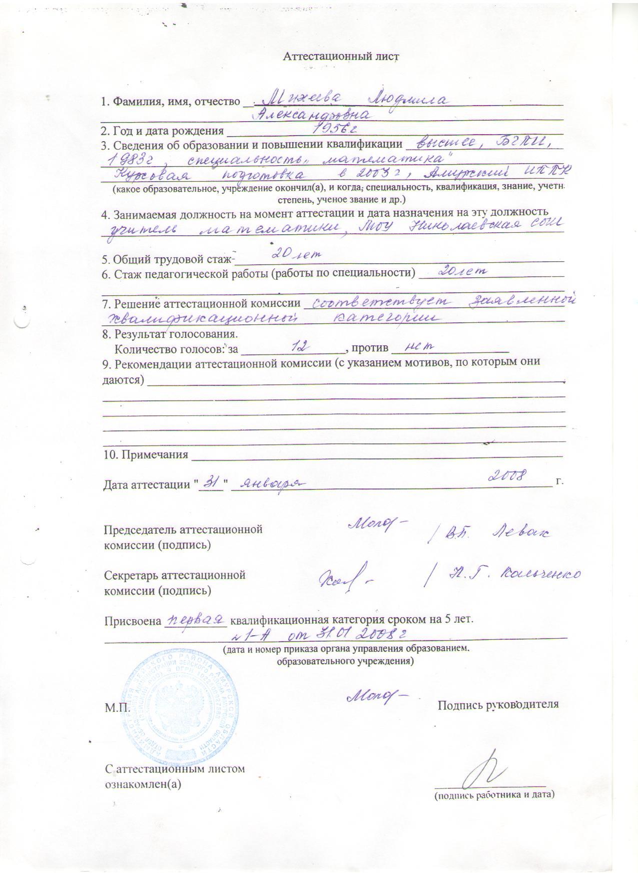C:\Documents and Settings\Admin\Рабочий стол\аттестационный.jpg