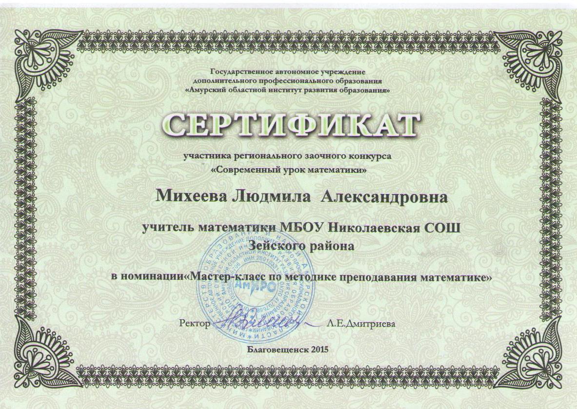 C:\Documents and Settings\Admin\Рабочий стол\сертификат.jpg