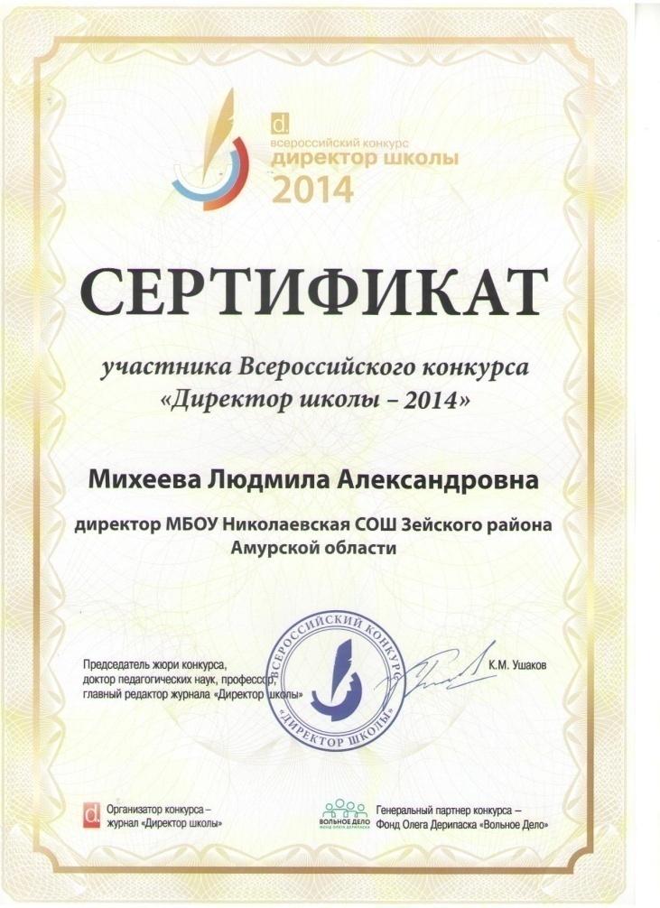C:\Documents and Settings\Admin\Рабочий стол\сертификат 001.jpg