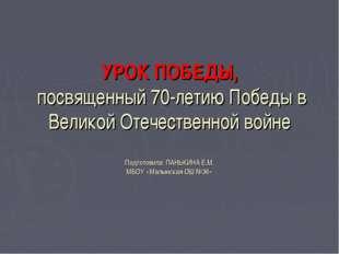УРОК ПОБЕДЫ, посвященный 70-летию Победы в Великой Отечественной войне Подгот