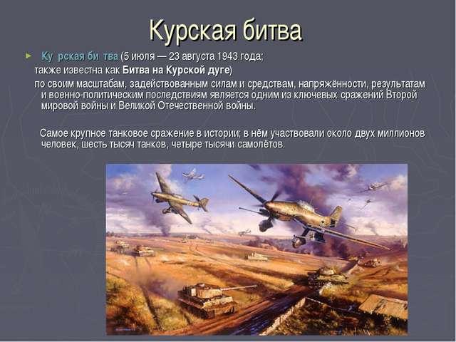 Курская битва Ку́рская би́тва(5 июля—23 августа1943года; также известна...