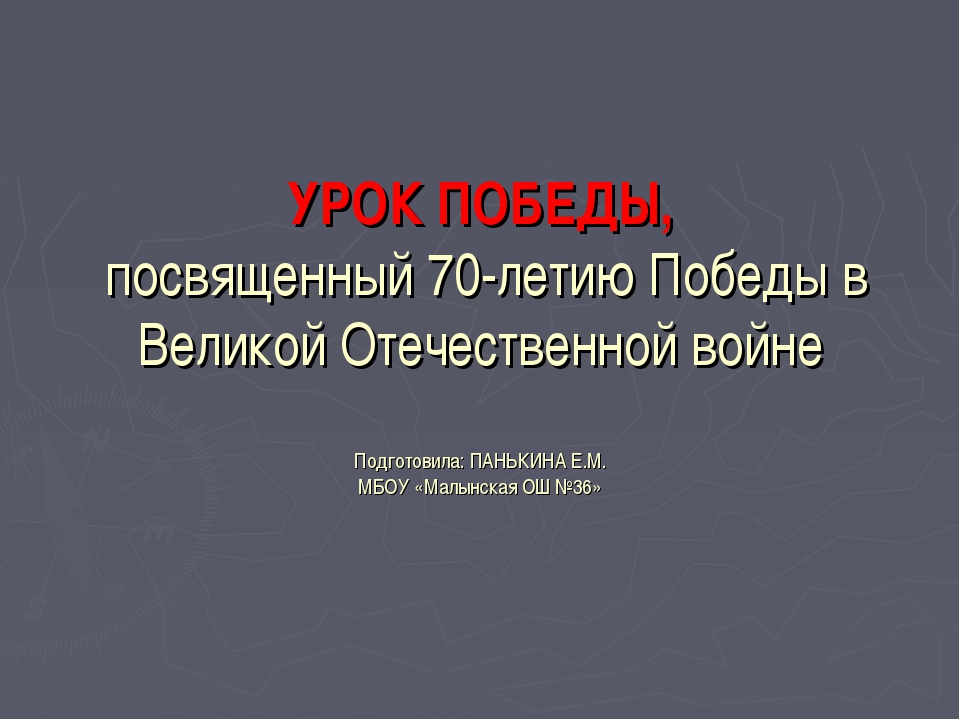 УРОК ПОБЕДЫ, посвященный 70-летию Победы в Великой Отечественной войне Подгот...