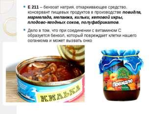 Е 211– бензоат натрия, отхаркивающее средство, консервант пищевых продуктов