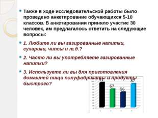Также в ходе исследовательской работы было проведено анкетирование обучающихс