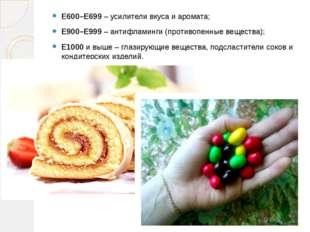 Е600–Е699 – усилители вкуса и аромата; Е900–Е999 – антифламинги (противопенны