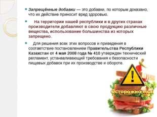 Запрещённые добавки — это добавки, по которым доказано, что их действие прино