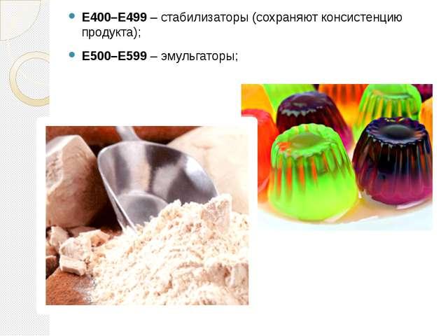 Е400–Е499 – стабилизаторы (сохраняют консистенцию продукта); Е500–Е599 – эмул...