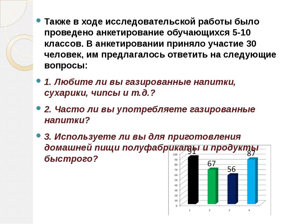 Также в ходе исследовательской работы было проведено анкетирование обучающихс...