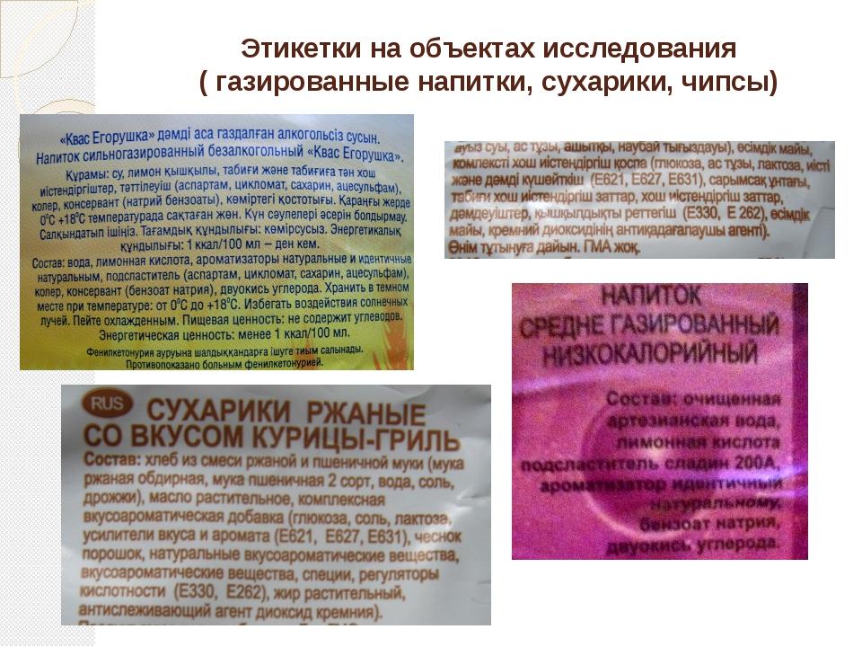 Этикетки на объектах исследования ( газированные напитки, сухарики, чипсы)