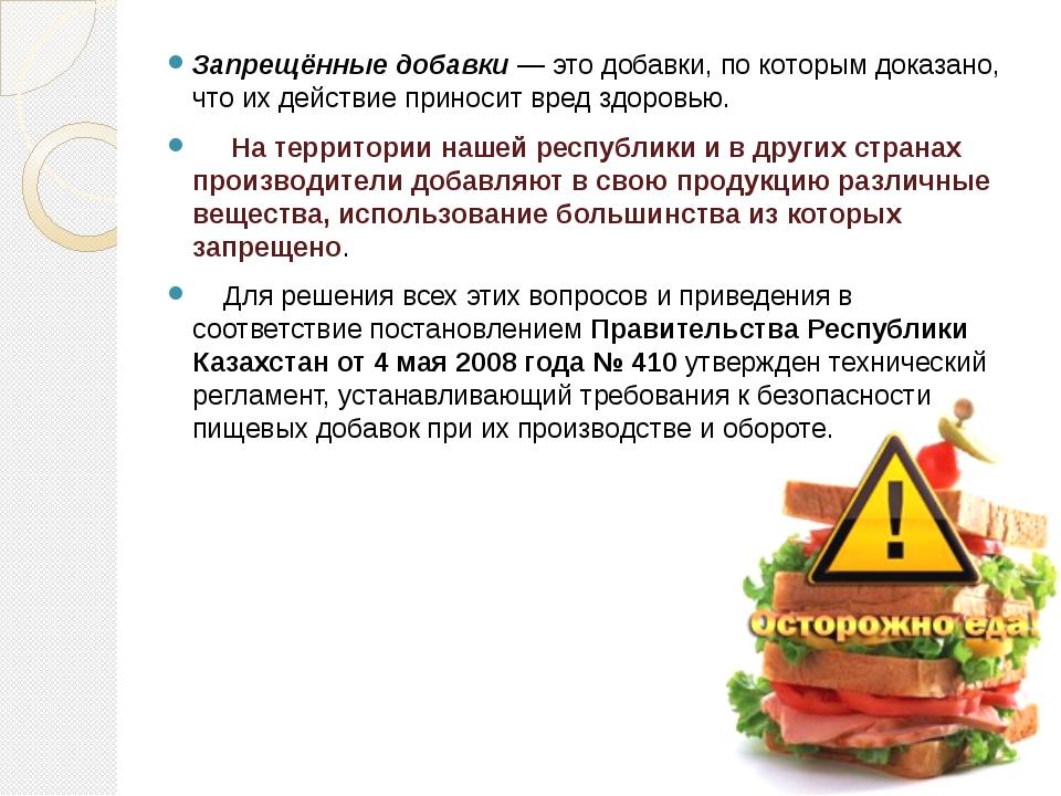 Запрещённые добавки — это добавки, по которым доказано, что их действие прино...