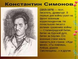 (1915-1979) — поэт, писатель, драматург. В первые дни войны ушел на фронт вое