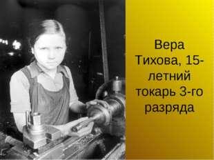 Вера Тихова, 15-летний токарь 3-го разряда