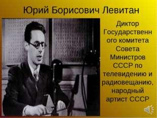 Юрий Борисович Левитан Д Диктор Государственного комитета Совета Министров С