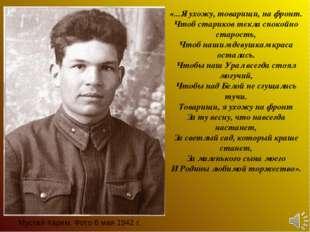 Мустай Карим.Фото 6 мая 1942 г. «...Я ухожу, товарищи, на фронт. Чтоб старик