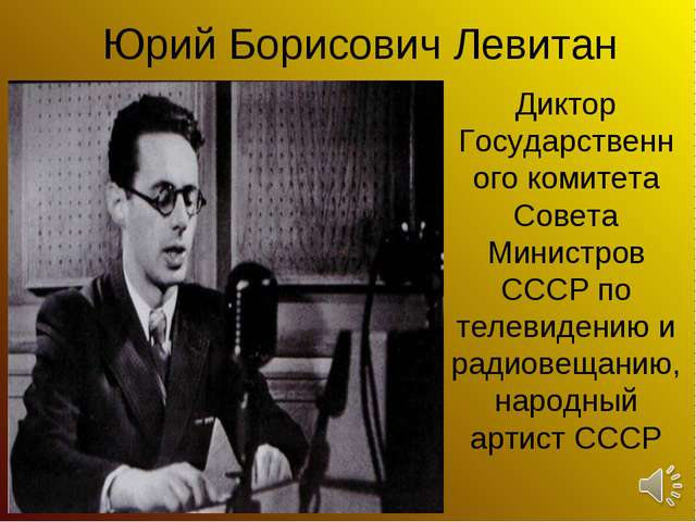 Юрий Борисович Левитан Д Диктор Государственного комитета Совета Министров С...