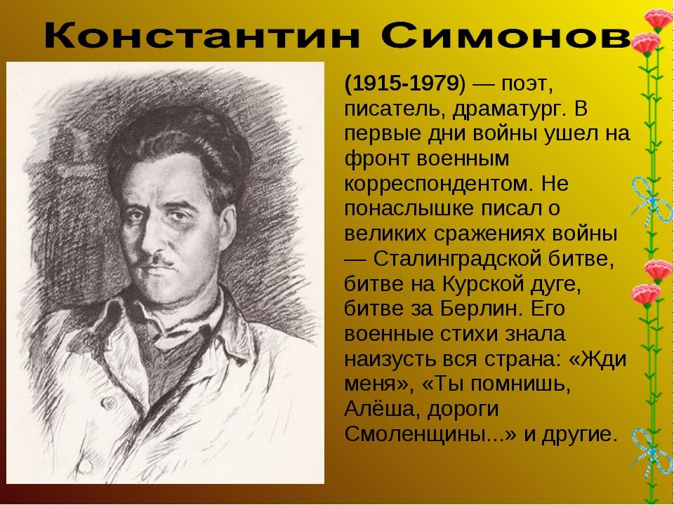 (1915-1979) — поэт, писатель, драматург. В первые дни войны ушел на фронт вое...