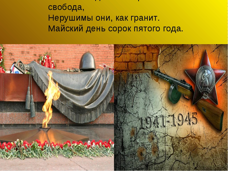 Счастье Родины – мир и свобода, Нерушимы они, как гранит. Майский день сорок...