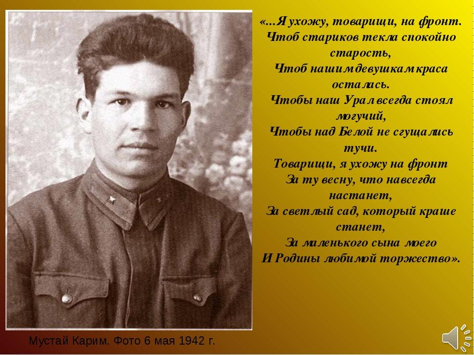 Мустай Карим.Фото 6 мая 1942 г. «...Я ухожу, товарищи, на фронт. Чтоб старик...