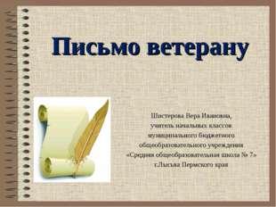 Шистерова Вера Ивановна, учитель начальных классов муниципального бюджетного