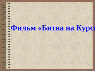 Фильм «Битва на Курской дуге»