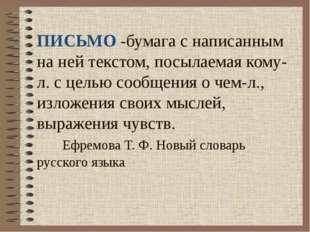 ПИСЬМО -бумага с написанным на ней текстом, посылаемая кому-л. с целью сообщ