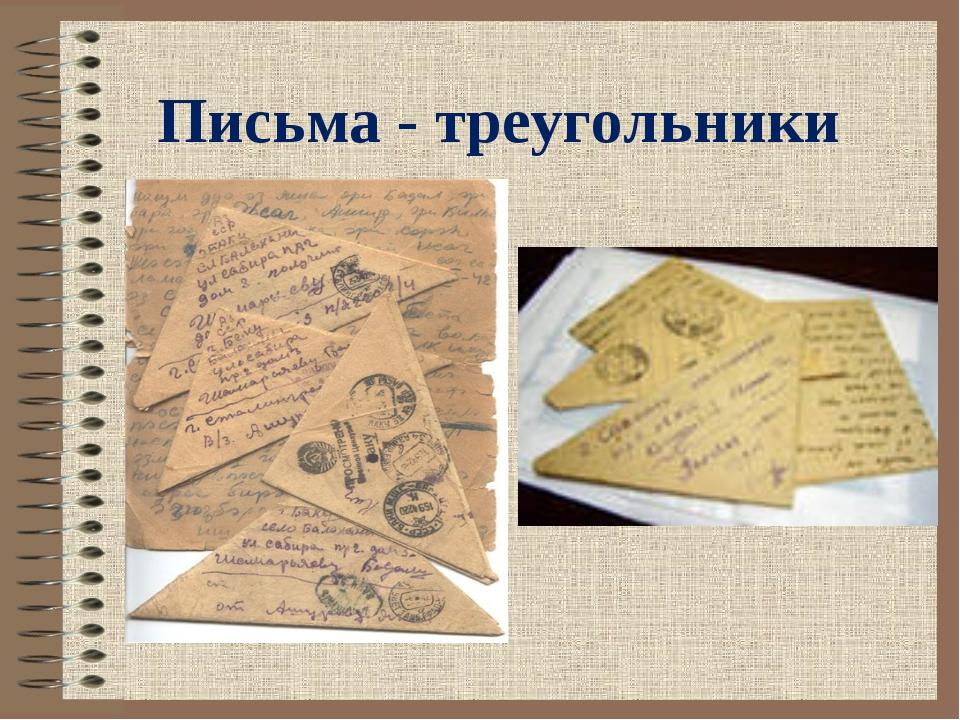 Письма - треугольники