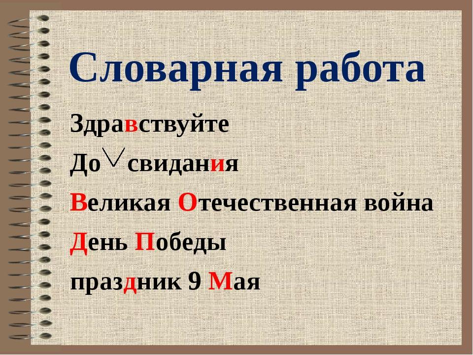 Словарная работа Здравствуйте До свидания Великая Отечественная война День По...