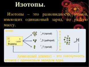 Изотопы – это разновидность атомов, имеющих одинаковый заряд, но разную масс