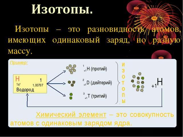 Изотопы – это разновидность атомов, имеющих одинаковый заряд, но разную масс...