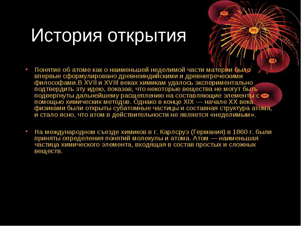 История открытия Понятие об атоме как о наименьшей неделимой части материи б...