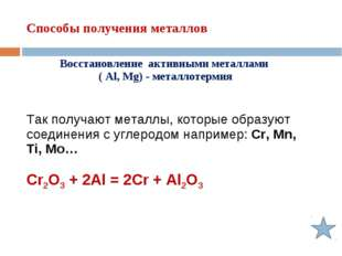Способы получения металлов Восстановление активными металлами ( Al, Mg) - мет