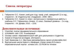 Список литературы Габриелян О.С. Химия: учеб.для студ. проф. учеб. заведений/