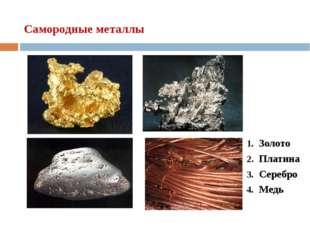 Самородные металлы Золото Платина Серебро Медь