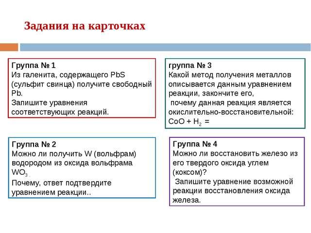 Задания на карточках Группа № 1 Из галенита, содержащего PbS (сульфит свинца)...