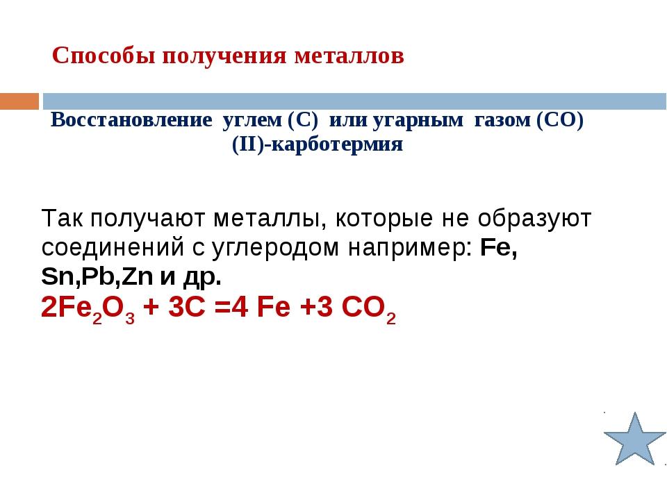 Способы получения металлов Восстановление углем (С) или угарным газом (СО) (I...