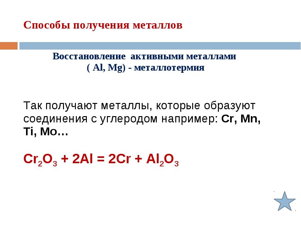Способы получения металлов Восстановление активными металлами ( Al, Mg) - мет...