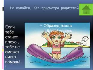 Не купайся, без присмотра родителей!!! Если тебе станет плохо , тебе не сможе