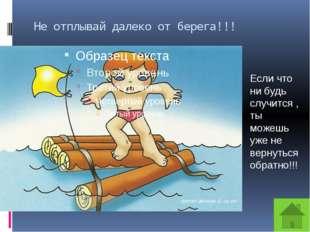 Не входи в воду в состоянии алкогольного опьянения!!!!! Запрещено нахождение