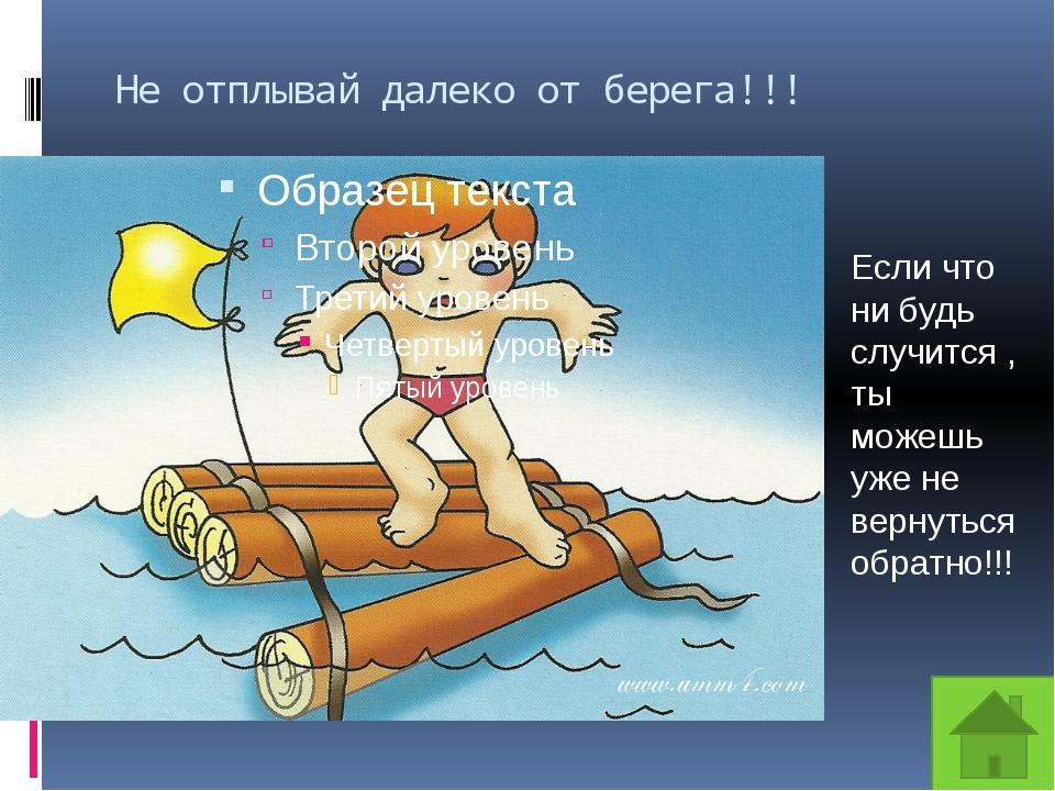 Не входи в воду в состоянии алкогольного опьянения!!!!! Запрещено нахождение...