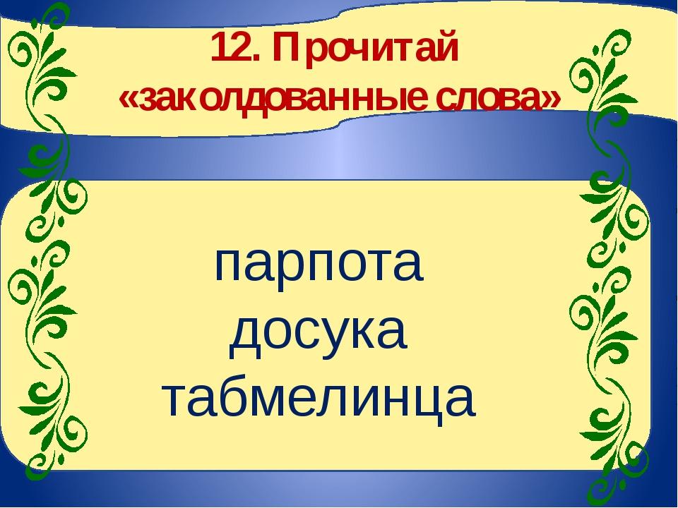 12. Прочитай «заколдованные слова» парпота досука табмелинца