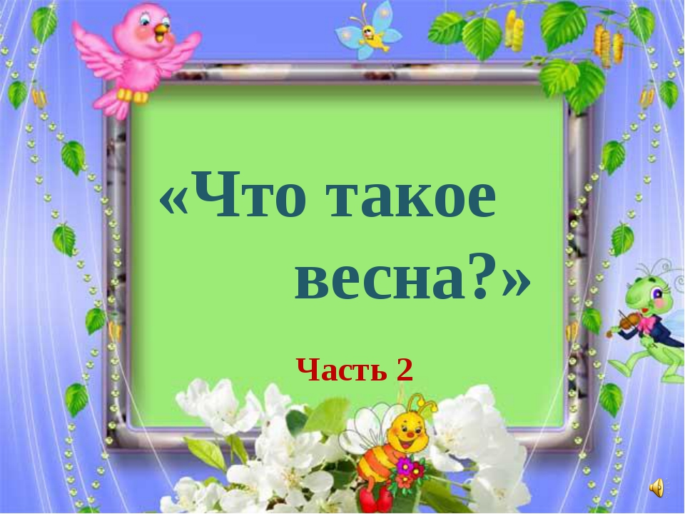 «Что такое весна?» Часть 2